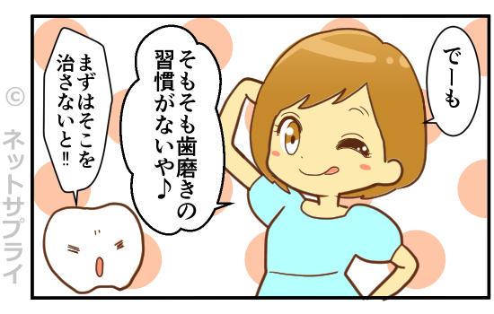 4コマ④.jpg